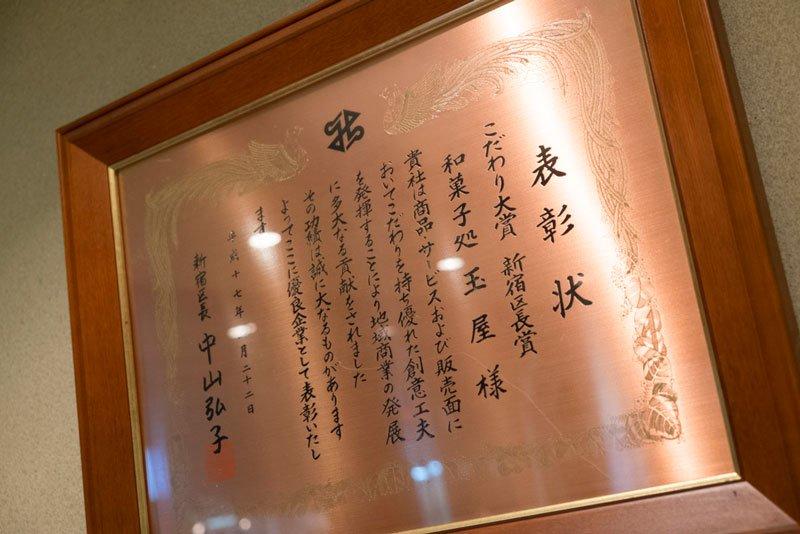 新宿区からの表彰状