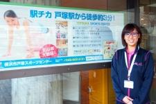 地域の人々が継続してスポーツを楽しめる機会を提供する/横浜市戸塚スポーツセンター 上田志帆さん
