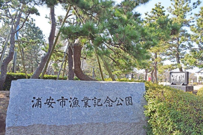 浦安市漁業記念公園