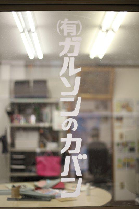 嘉藤さんの自宅1階を改装してできた営業所