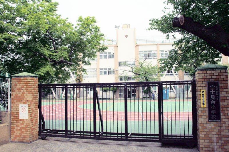 「豊島区立富士見台小学校」