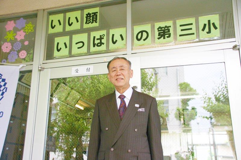 立川市立第三小学校校長 井上和芳先生