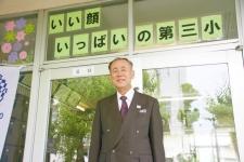 生きる力を育てる「いい顔」いっぱいの伝統校/立川市立第三小学校 校長 井上和芳先生