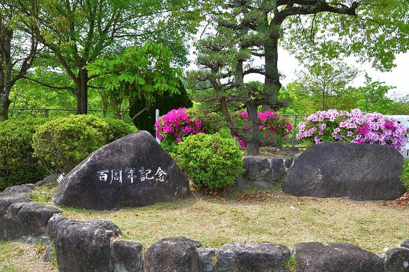 1973(昭和48)年5月に創立100周年を迎えた
