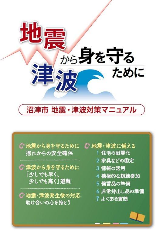 危機管理課が作成・周知している「沼津市 地震・津波対策マニュアル」(表紙)
