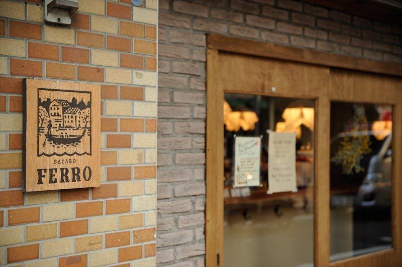 Bacaro FERRO(バーカロ フェッロ)