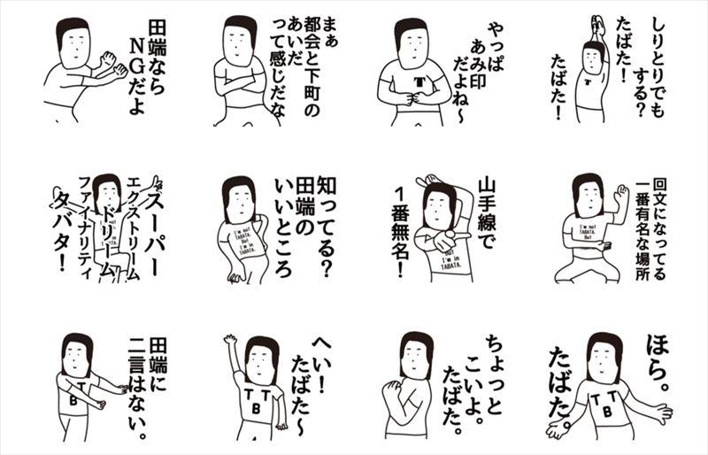 櫻井さんが作った「田端」LINEスタンプの一部