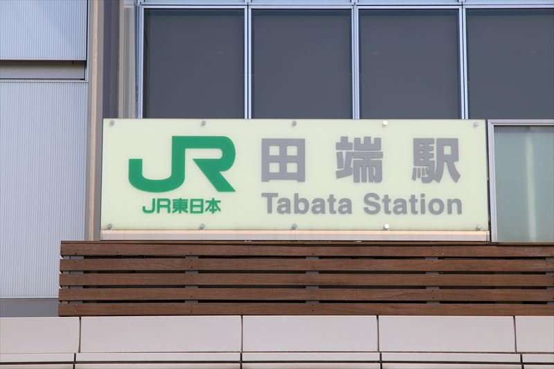 山手線で1番無名?な「田端」駅