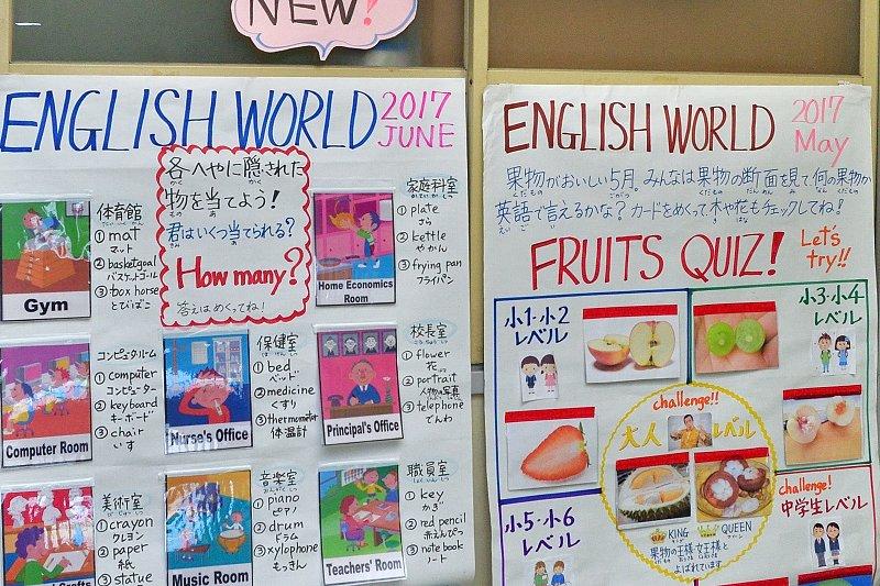 英語教育に力を入れる
