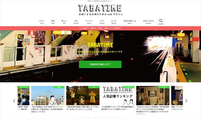 「田端による田端のためのwebマガジン TABATIME(タバタイム)」