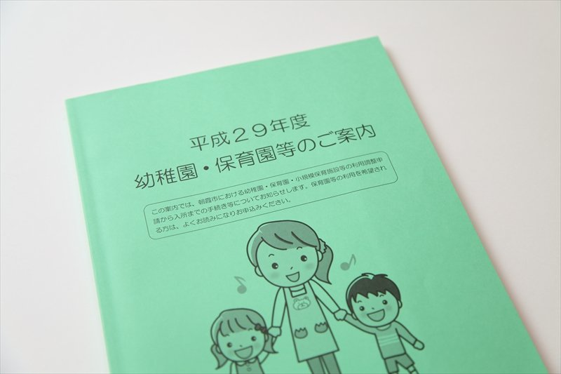 保育課がまとめている「幼稚園・保育園等のご案内」