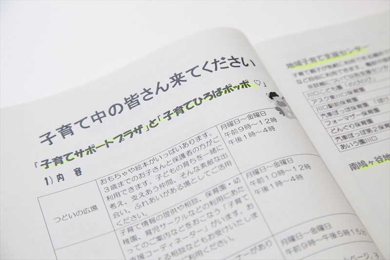 川口市子育てガイドブック