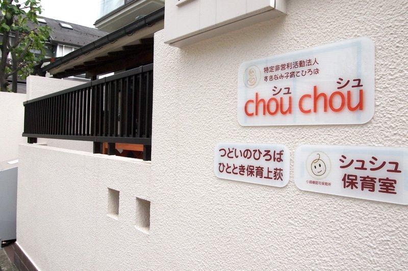 「すぎなみ子育てひろばchouchou(シュシュ)」