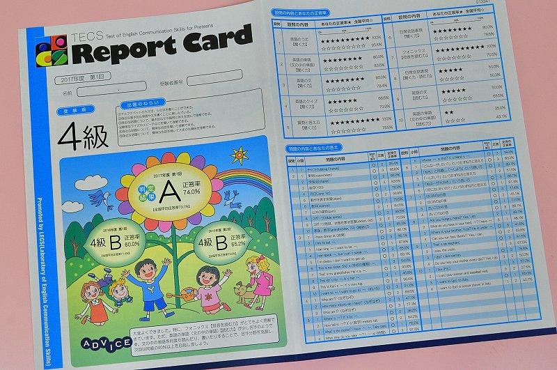 「TECS」のレポートカード