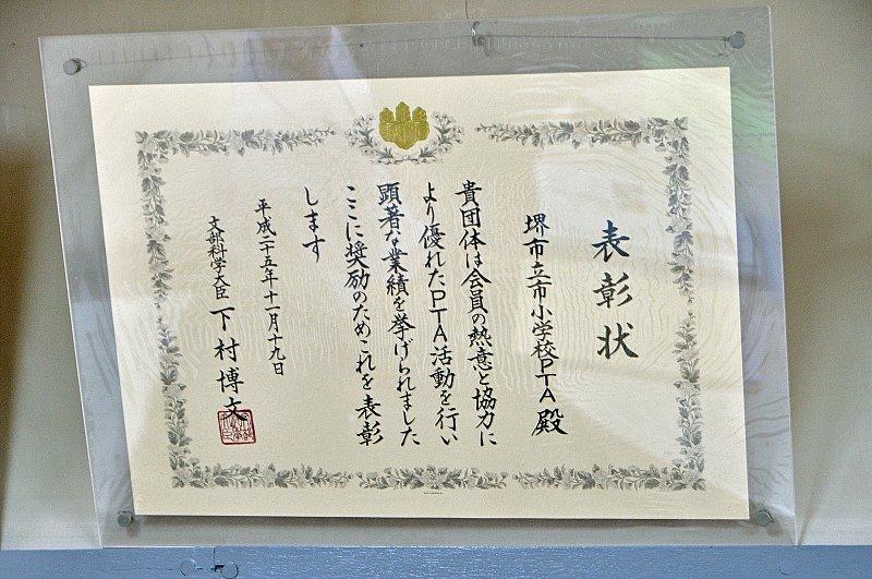 文部科学大臣の表彰を受けたPTA活動