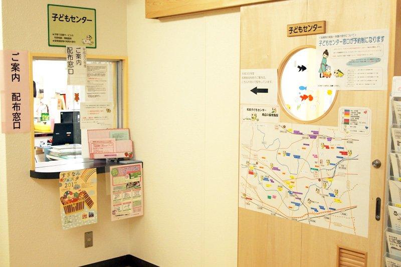 「和泉子どもセンター」
