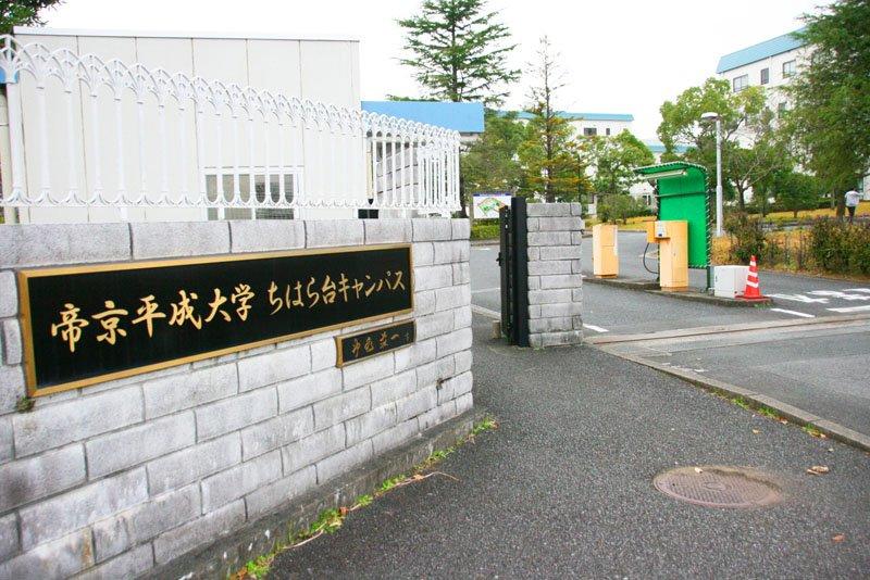 帝京平成大学 ちはら台キャンパス