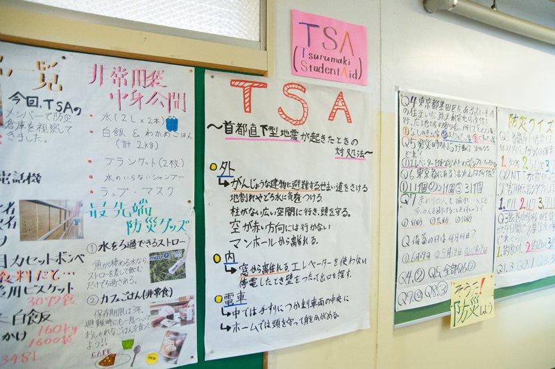 生徒たちの防災リーダーを作る取り組みTSA