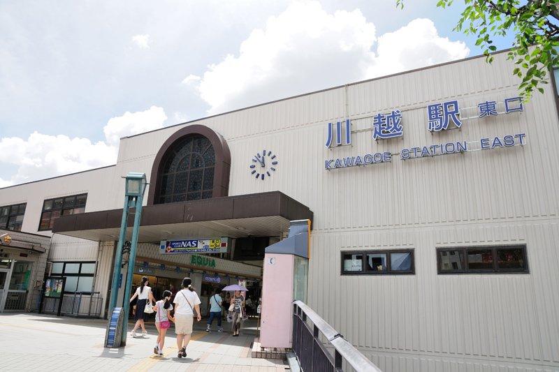 「川越」駅