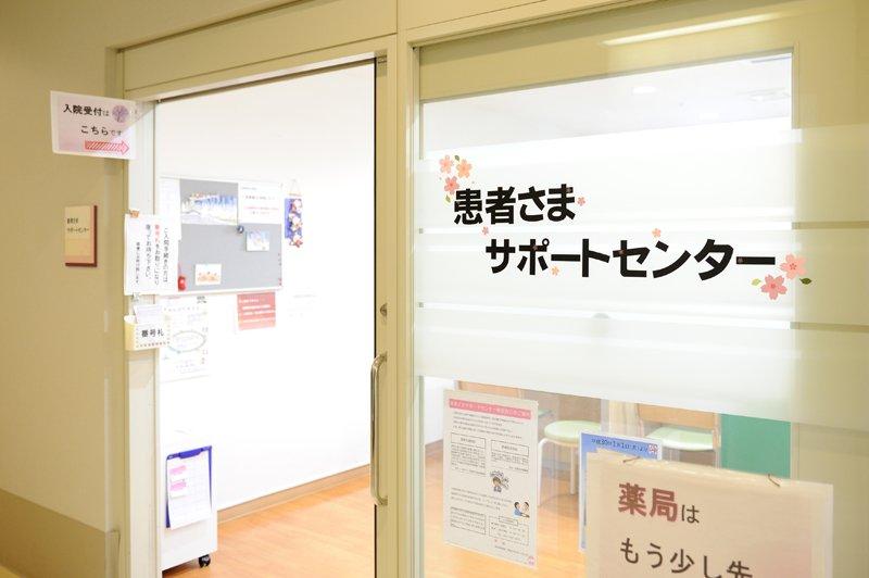 患者さまサポートセンター