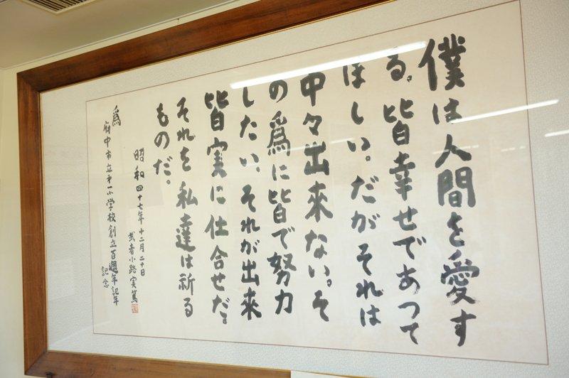 創立100周年の際に贈られた武者小路実篤の書