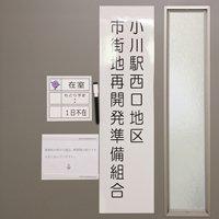 小川駅西口地区市街地再開発準備組合