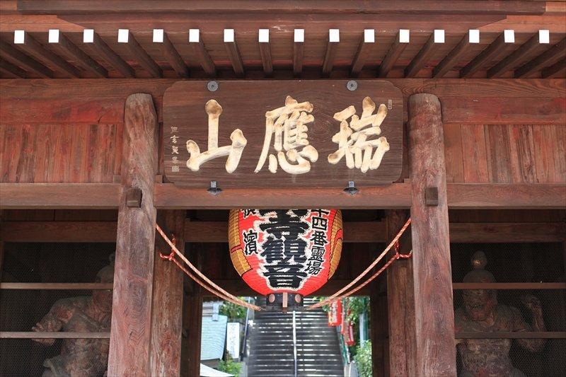 仁王門に下がる提灯には「坂東十四番霊場」の文字