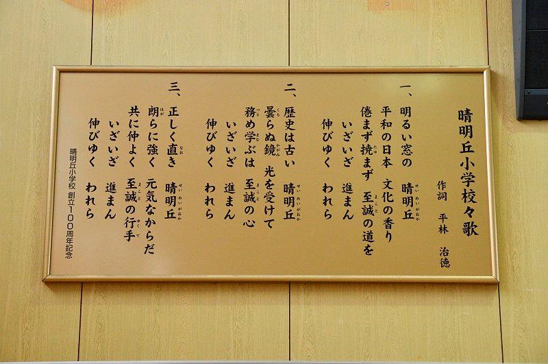 「大阪市立晴明丘小学校」校歌