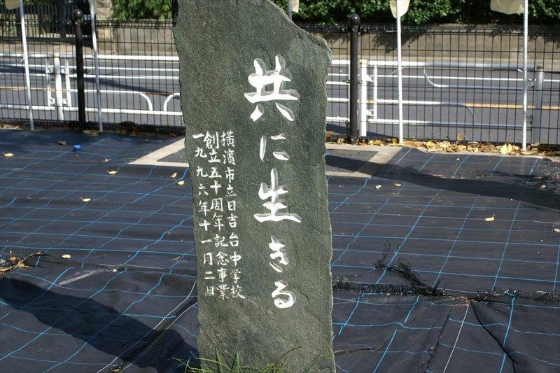 「共に生きる」と刻まれた石碑