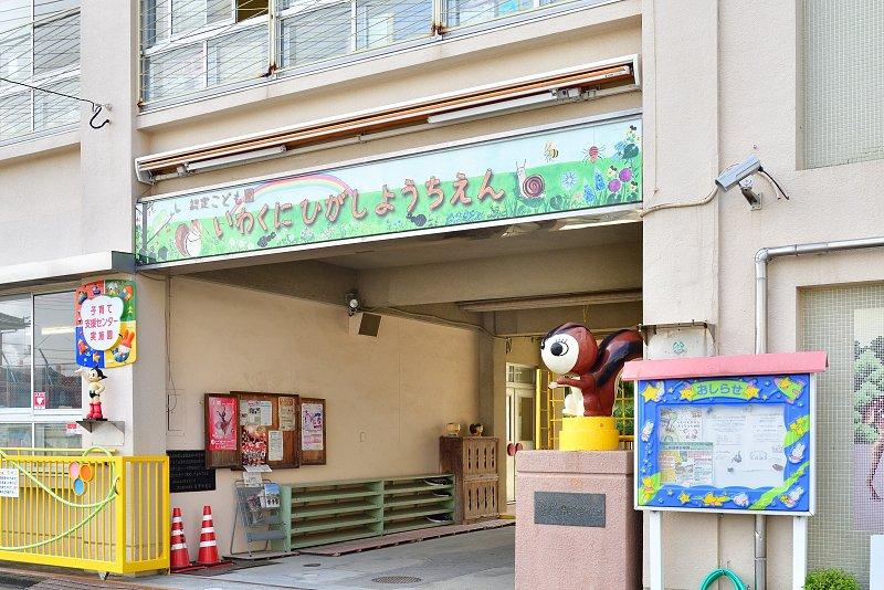 岩国東幼稚園