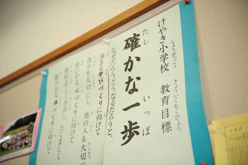 学校教育目標の「確かな一歩」