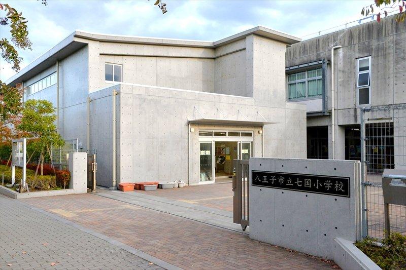 最新設備と個性的教育を導入、歴史・自然と共に歩む/八王子市立七国小学校(東京都)
