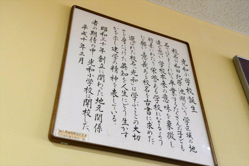 「光和小学校」の由来を紹介する掲示物