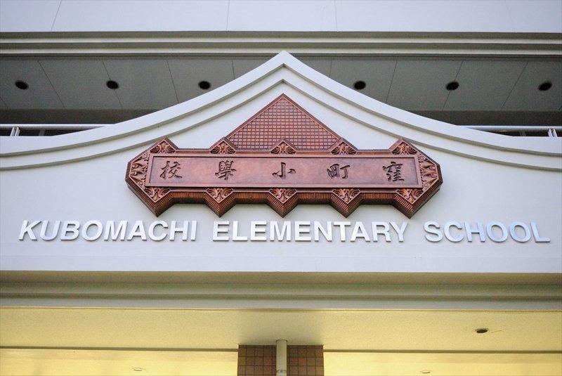 校舎に刻まれる校名の看板