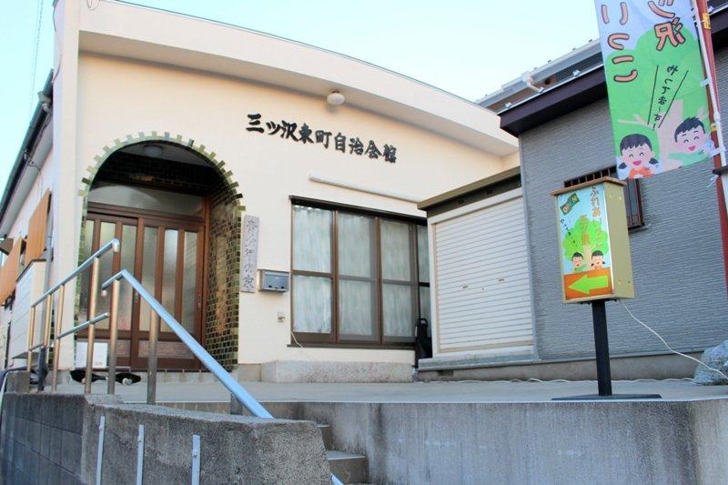 会場となっている三ツ沢東町自治会館