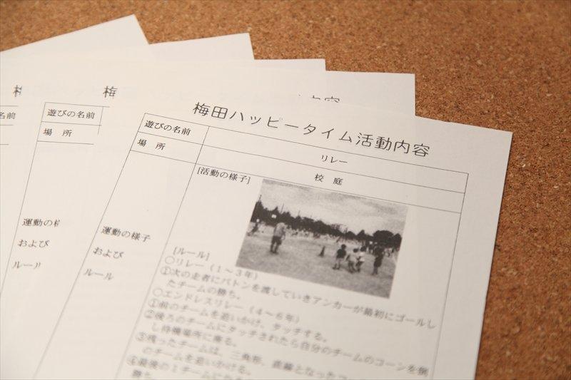「梅田小学校」ならではの取り組み「うめだハッピータイム」