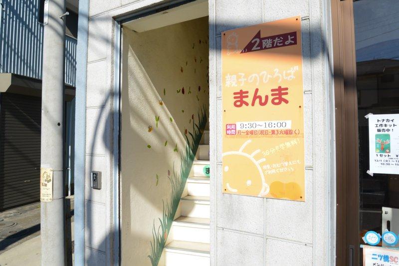親子の居場所をこの町に!子育てママの心のより所を身近に/親子のひろば まんま(神奈川県)