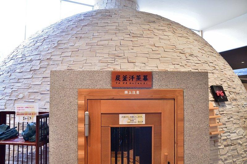 日本一の「炭窯汗蒸幕」