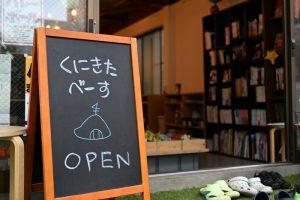 子供のたまり場、自由な学び場「駄菓子屋くにきたべーす」