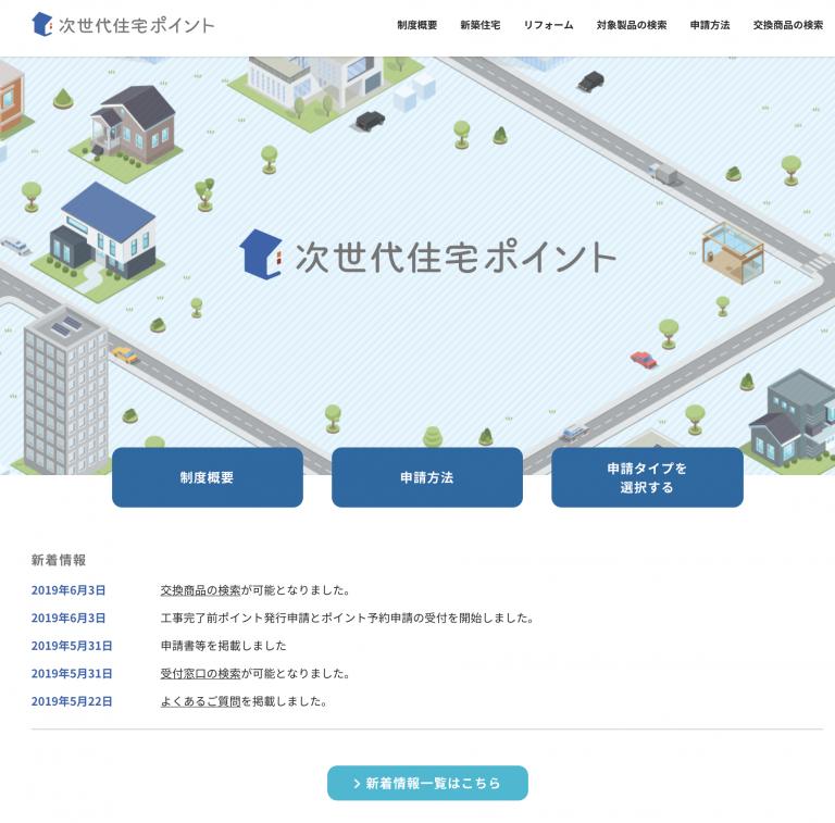 次世代住宅ポイント申請がスタート、交換商品も増加中