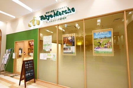 Tokyo Marche ウェルエイジング研究所