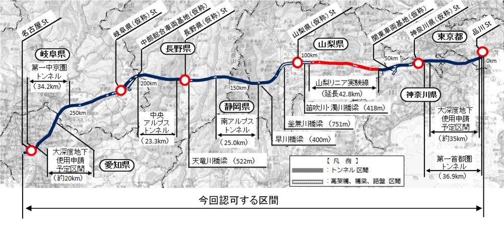 リニア中央新幹線工事区間