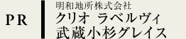 PR:明和地所株式会社「クリオ ラベルヴィ武蔵小杉グレイス」
