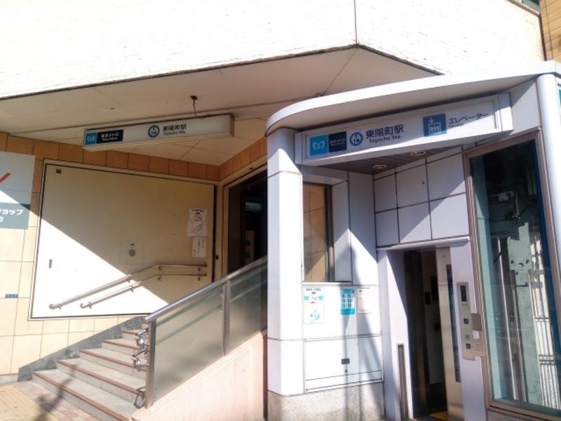 「東陽町」駅