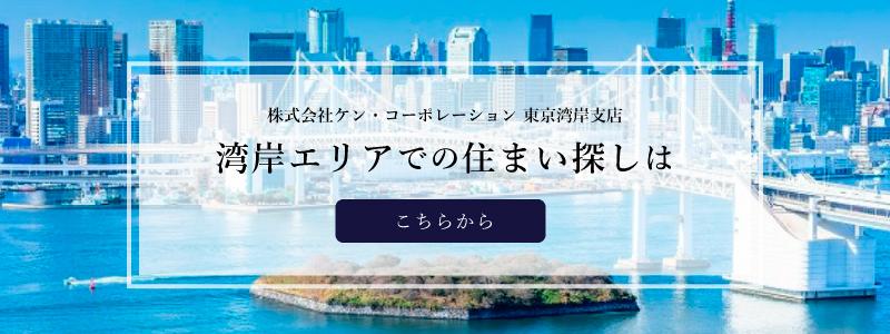 株式会社ケン・コーポレーション 東京湾岸支店